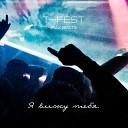 T-Fest - Я вижу тебя
