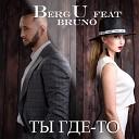 Bergu feat Bruno - Ты Где То feat Bruno
