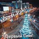 Mika feat Paki - Первый снег