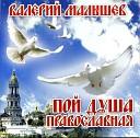 Пой душа православная