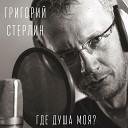 Григорий Стерлин - Ты где то там