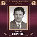 Николай Тимченко - Письмо матери