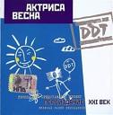 Русский рок - Танцы Минус Половинка