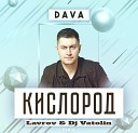 Dava - Кислород Amice Remix