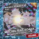 Mitchel Feat Soahx - А уже фсе D Anuchin Radio Edit