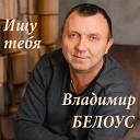 Владимир Белоус - Разлуки дождь