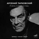 Арсений Тарковский - Вот и лето прошло