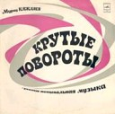 Мелодия Murad Kazhlaev - Goluboy zakat