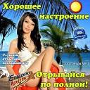 Будь со мной - Григорий Есаян