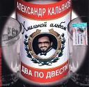 Звезды русского Шансона - А Кальянов Хрусну огурчиком