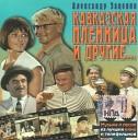 Кавказская Пленница и другие