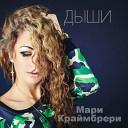 Мари Краймбрери - Дыши