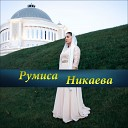 Румиса Никаева - Дика ц1е