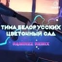 Тима Белорусских - Цветочный сад Ramirez Radio Edit