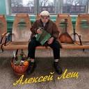 Алексей Лещ - Поймал шальную пулю