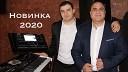 Toto Aydinyan - Бомба хит 2020 Когда ты на машине при деньгах медленная версия Гагик Григорян Toto Music Production