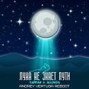 Тайпан Agunda - Луна не знает пути Andrey Vertuga Reboot