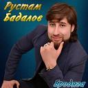 Рустам Бадалов - Ты опять от меня далека