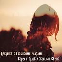Сергей Орлов - Девушка с красивыми глазами
