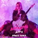 Дора - Дорадура Fondz Remix