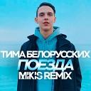 Тима Белорусских - Поезда Mikis Remix