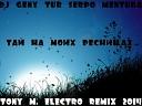 Dj Geny Tur SERPО Mentura - Тай на моих ресницах Tony M Electro Remix 2014