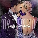 Ольга Королева - Навечно