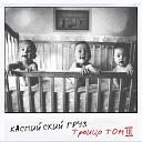 Троица (Том 3) - Single