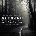 Alex ike - Ass Du Hast Den Schoensten Rakurs Mike Prado Remix Radio Mix