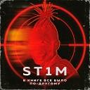 ST1M - В книге все было по другому