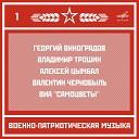 07 Metropolitan March - Soviet March