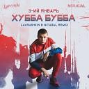 Хубба Бубба (Lavrushkin & NitugaL Remix)