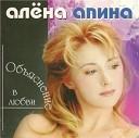 Алена Апина - Между двух берегов