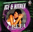 Света - Твои глаза Ice Nitrex Remix