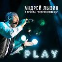 Андрей Лызин - Первый снег