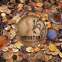 Абонент - Монетка