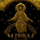 Batyushka - Да Будет Свет