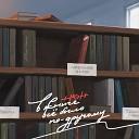 H1GH - В книге все было по другому NO Beatz prod