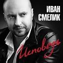 Иван Смелик - Поговори со мной