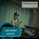 PahatiProduction - Новый трек