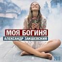 Александр Закшевский - Моя богиня