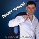 Александр Закшевский - Бокал игристого вина