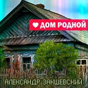 Александр Закшевский - Родительский дом