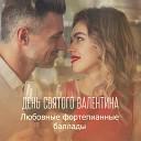 Romantic Piano Music Masters - Я сошел с ума