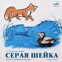 Мария Бабанова Оркестр п у Юрия Никольского - Серая Шейка Серая Шейка осталась на реке одна