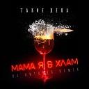 Такие дела - Мама я в хлам DJ Antonio Remix Extended
