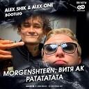 MORGENSHTERN Витя АК - РАТАТАТАТА Alex Shik Alex One Bootleg