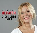 Пелагея - Шел казак на побывку домой Radio Version
