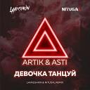 Artik Asti - Девочка танцуй Lavrushkin NitugaL Remix