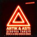 Artik Asti - Девочка Танцуй Eddie G Serg Shenon Remix